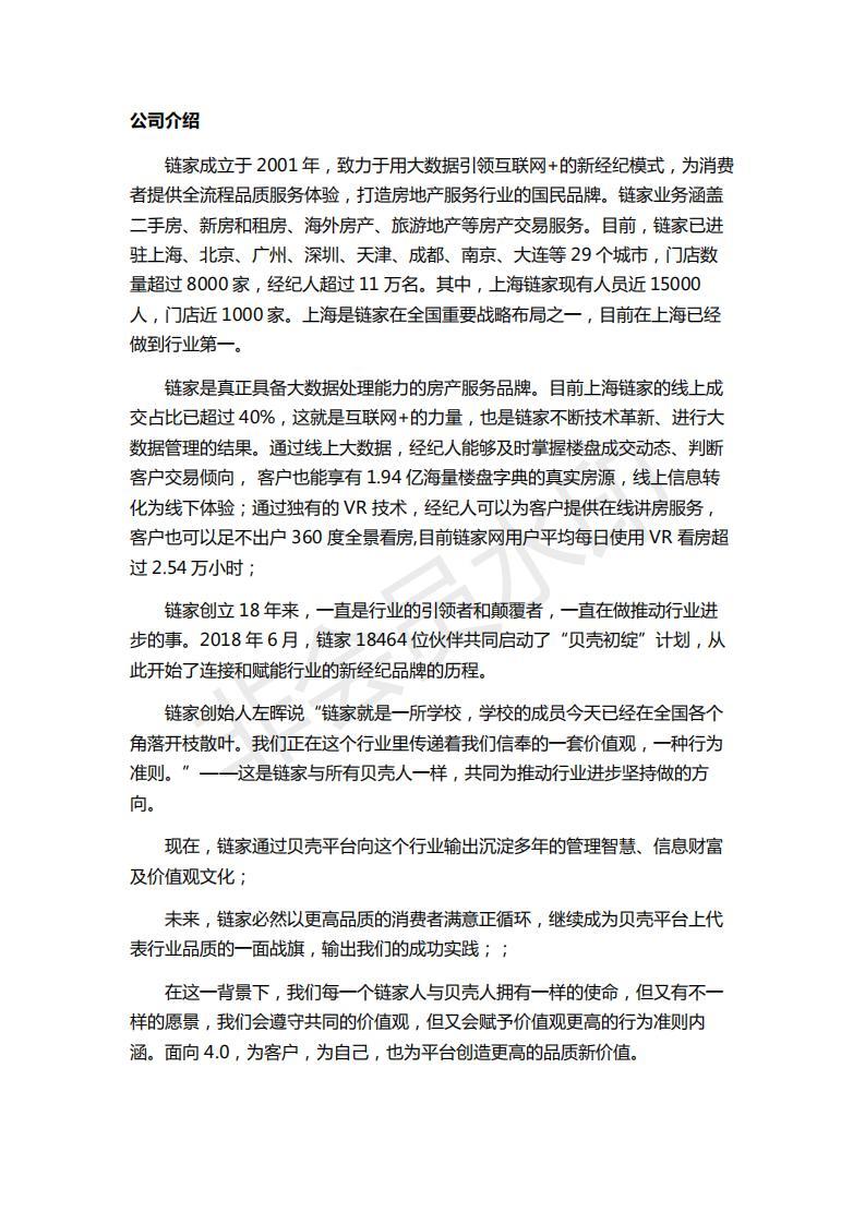 上海礼仪qq群_上海链家 2020 校园招聘简章